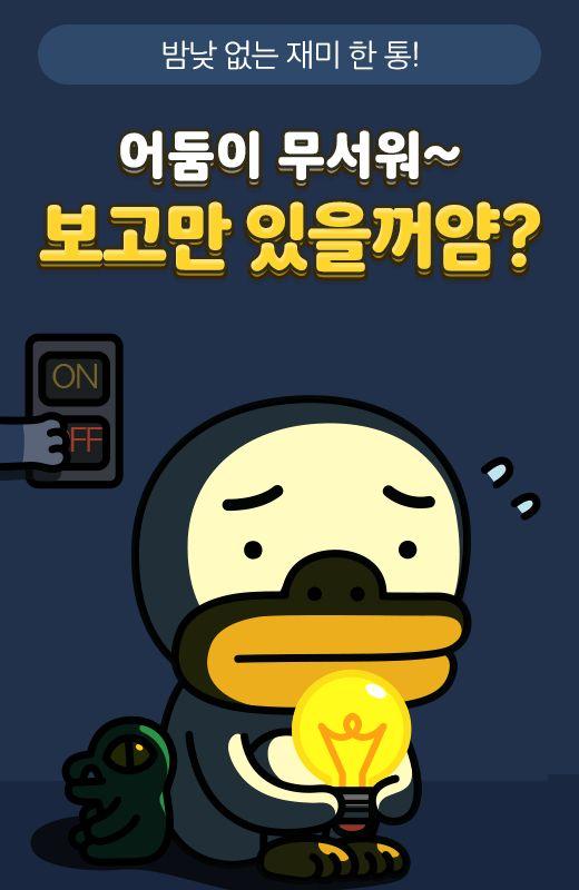 새로운 카카오프렌즈 게임, 프렌즈팝콘? 넌 누구냐! | 1boon