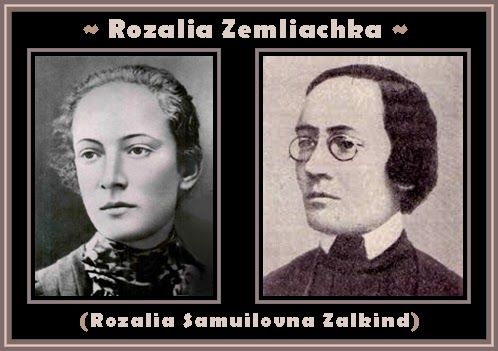 "Rozalia Zalkind was born in 1876/died in 1947. She organized the ""Red Terror"" in the Crimea in 1919-21. During this time she had her victims (White Army POWS) drowned,skined, burnt alive, her lover Bela Kun mercifully used machine guns to kill his victims. She personally had a hand in 50,000 grisly executions. Both Lenin and Leon Trostsky praised her barbaric tactics versus White victims, while she was a CHEKA killer."