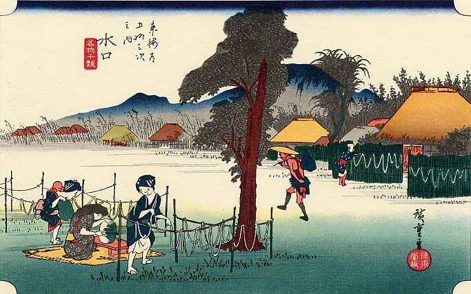 50. Minakuchi
