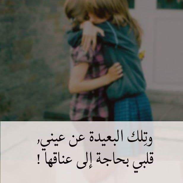 ربي أستودعتك قلب صديقتي فلا تجعل فيه للحزن مكان Arabic Funny Words Quotes Love Quotes