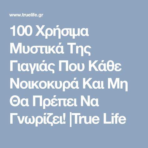 100 Χρήσιμα Μυστικά Της Γιαγιάς Που Κάθε Νοικοκυρά Και Μη Θα Πρέπει Να Γνωρίζει! |True Life