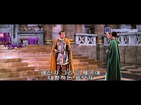 성의 (The Robe) - 2부