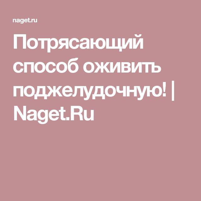 Потрясающий способ оживить поджелудочную! | Naget.Ru