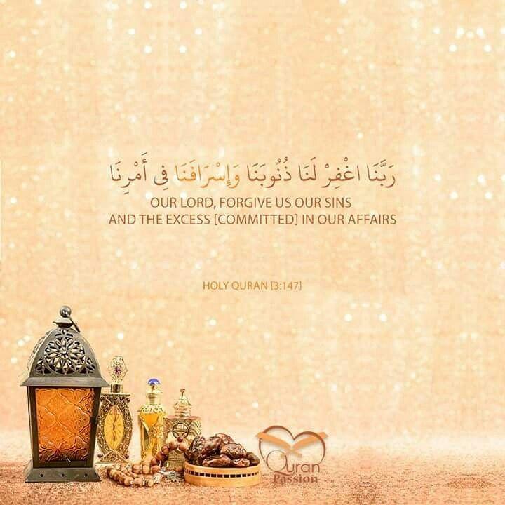 يارب صوما مقبولا وإفطارا شهيا اللهم تقبل منا دعائنا وتقبل منا قيامنا رمضان