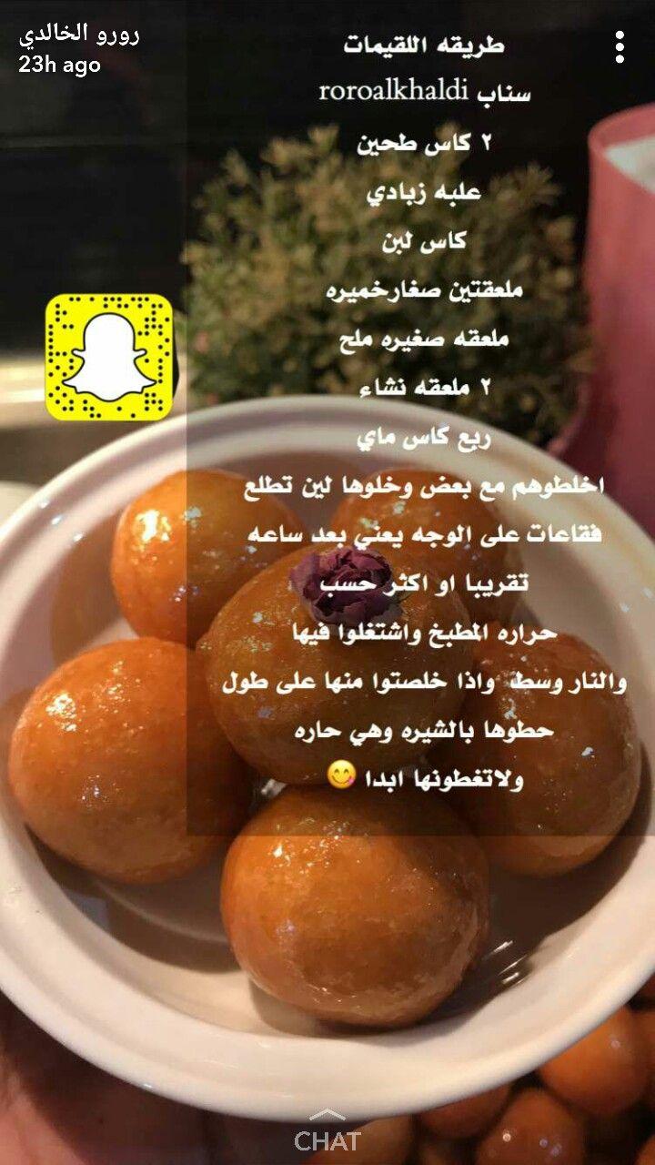اللقيمات Arabic Food Yummy Food Dessert Save Food