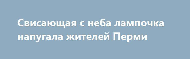 Свисающая с неба лампочка напугала жителей Перми https://apral.ru/2017/07/27/svisayushhaya-s-neba-lampochka-napugala-zhitelej-permi.html  Социальные сети поглотило обсуждение мистической лампочки на одной из опубликованых фотографий заката в Перми. На днях в одной из групп социальных сетей неизвестный опубликовал фото, под которым добавил незамысловатую подпись: «Еще один красивый пермский закат». И все бы ничего, но подписчики данного сообщества рассмотрели в снимке лампочку, свисающую с…