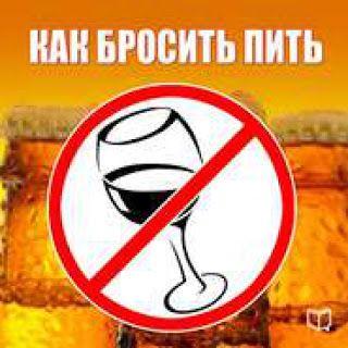 Блог Надежды Матвеевой. Откровения старой и мудрой черепахи: Как бросить пить и не срываться?