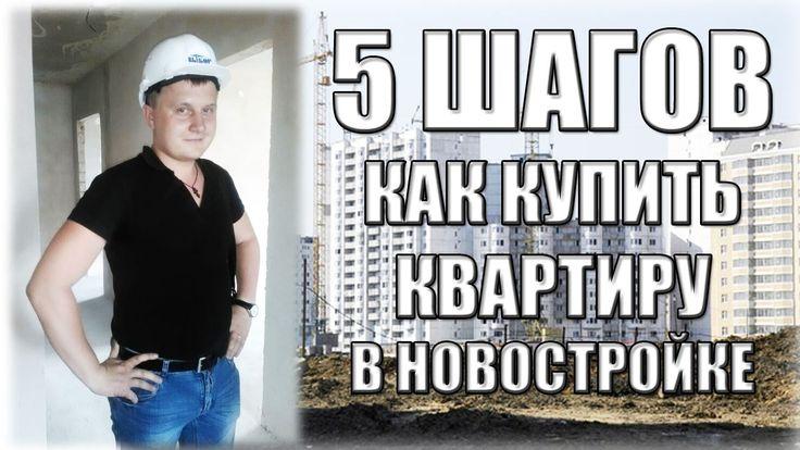 5 ШАГОВ – КАК КУПИТЬ КВАРТИРУ В НОВОСТРОЙКЕ http://gm36.ru/  Итак, ты решил купить квартиру в новостройке. С чего начать? Многое за тебя уже проделано, так что не изобретай велосипед и начинай!   5 ШАГОВ – КАК КУПИТЬ КВАРТИРУ В НОВОСТРОЙКЕ В ВОРОНЕЖЕ  от начальника отдела продаж ГиперМаркета Новостроек Александра Рязанова!  ШАГ 1. Определись с суммой и источником. То есть, сколько денег ты готов потратить и откуда ты их возьмешь. Лежат они у тебя под подушкой, перетянутые резинкой, ты…