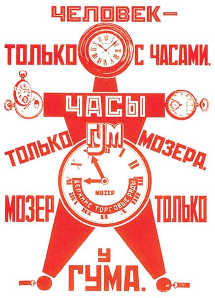 "Here's an interesting bit of ""propaganda"" - advertising. It's far more direct than American advertising is. XD (""Alexandr Mikhailovich RODCHENKO  Avertisment Poster: Man Must Have a Watch/Clock. Clocks - Only By Moser.   Moser - Only At GUM. 1923."")"