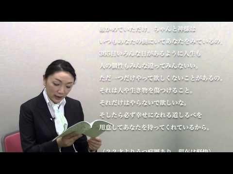 「与えられた道しるべ」(沼津市30代女性)0346歳の自分への手紙(22才よりうつ病歴あり。現在は軽快)