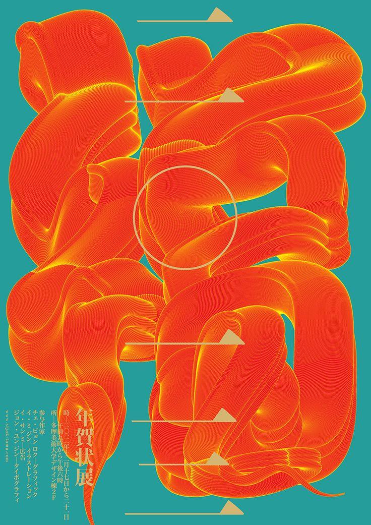 Exhibition of Greeting Cards 2013, Poster, 700x990mm, 타마미술대학 그래픽 과정 학생들이 제작한 연하장 및 크리스마스 카드 기획 전시회의 메인 포스터. 계사년, 뱀의 형상을 복(福)으로 문자화 한 작품