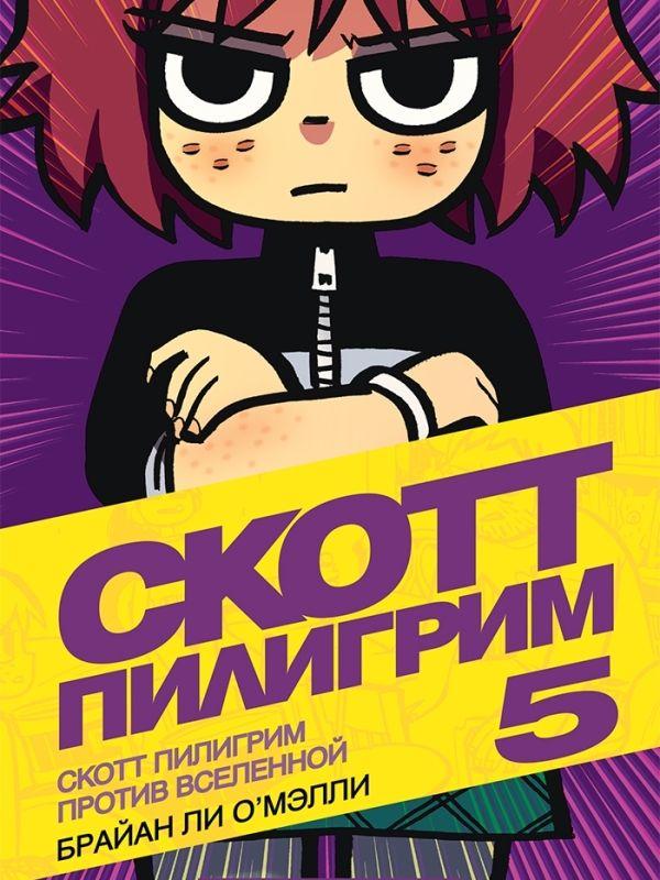 Скотт Пилигрим (Книга_5)