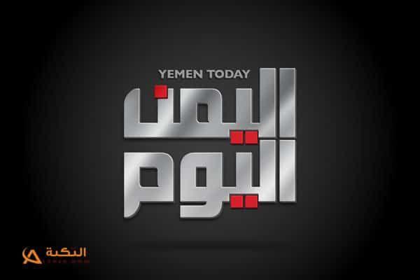 تردد قناة اليمن اليوم الجديد على النايل سات Frequency Channel Yemen Today هي قناة التكية Clock Flip Clock Home Decor