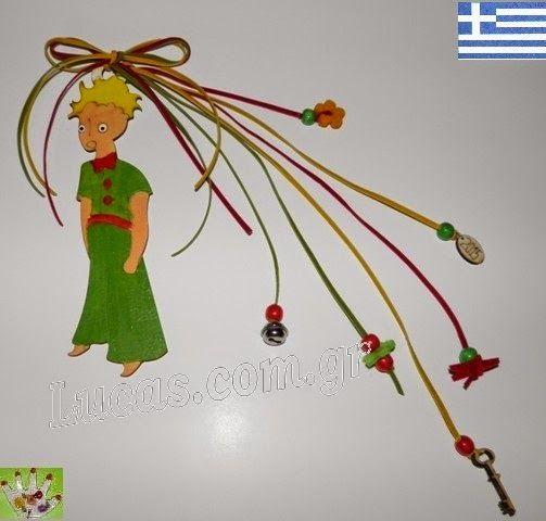 Ξύλινο γούρι Μικρός Πρίγκιπας Χειροτεχνημα - Handmade