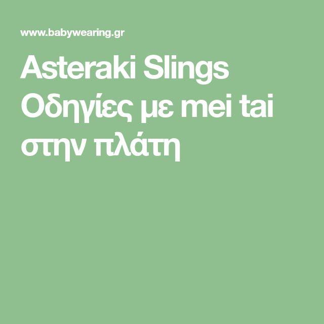 Asteraki Slings Οδηγίες με mei tai στην πλάτη