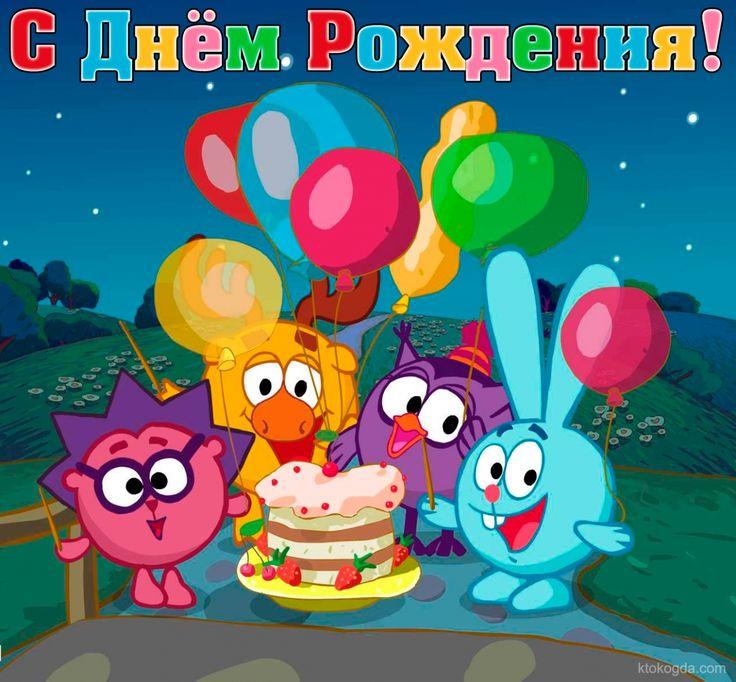 с днем рождения - Поиск в Google