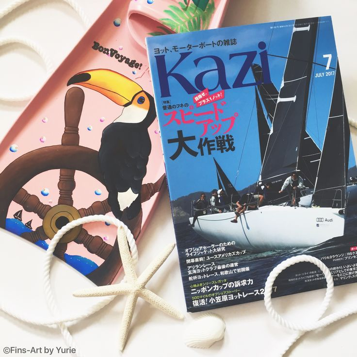 """My fin-art were introduced this month too in magazine """"KAZI"""".This time I joined present campaign.Please check the contents. 先月に続き、ヨット•モーターボートの雑誌KAZI 7月号にもフィンアート掲載いただきました!今回は読者プレゼント企画に参加してます。内容は是非、本誌をチェックしてみてくださいネ☆"""