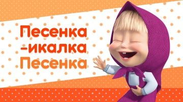 """Маша и Медведь - Песенка-икалка (Караоке-клип """"Пой с Машей"""" из серии """"Дышите! Не дышите!"""") http://video-kid.com/21298-masha-i-medved-pesenka-ikalka-karaoke-klip-poi-s-mashei-iz-serii-dyshite-ne-dyshite.html  Караоке-клип """"Песенка-икалка"""" из 22 серии мультфильма Маша и Медведь """"Дышите! Не дышите!""""Автор музыки - В. БогатыревСлова: Вадим ЖукИсполнители: Алина Кукушкина, Василий БогатыревСолнечный летний день. Медведь, собирая ягоды, встречает в лесу медведицу и назначает ей свидание…"""