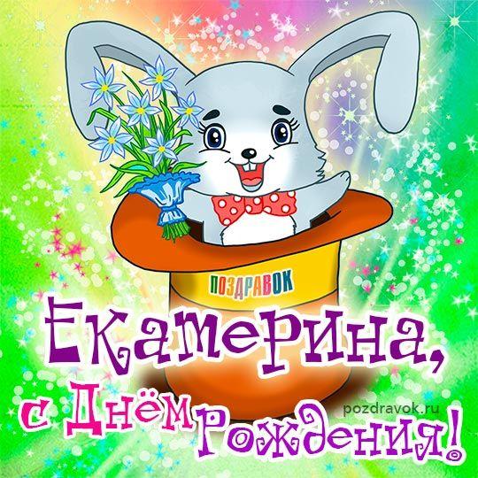 Пацанов, открытка с днем рождения кристина девочке