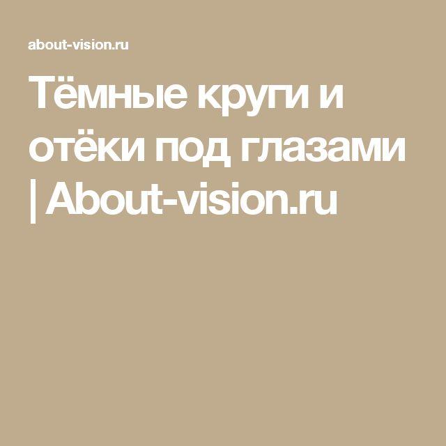 Тёмные круги и отёки под глазами | About-vision.ru
