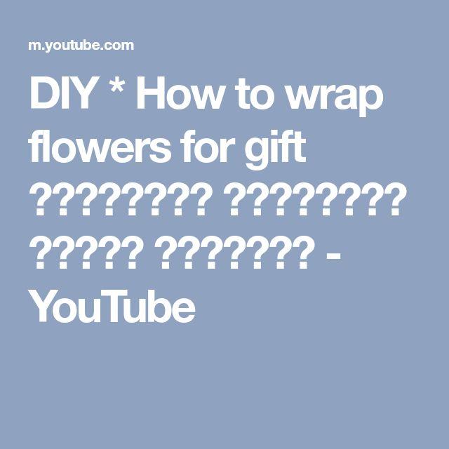 DIY * How to wrap flowers for gift 꽃다발 포장법 플라워레슨 꽃다발포장하기 - YouTube