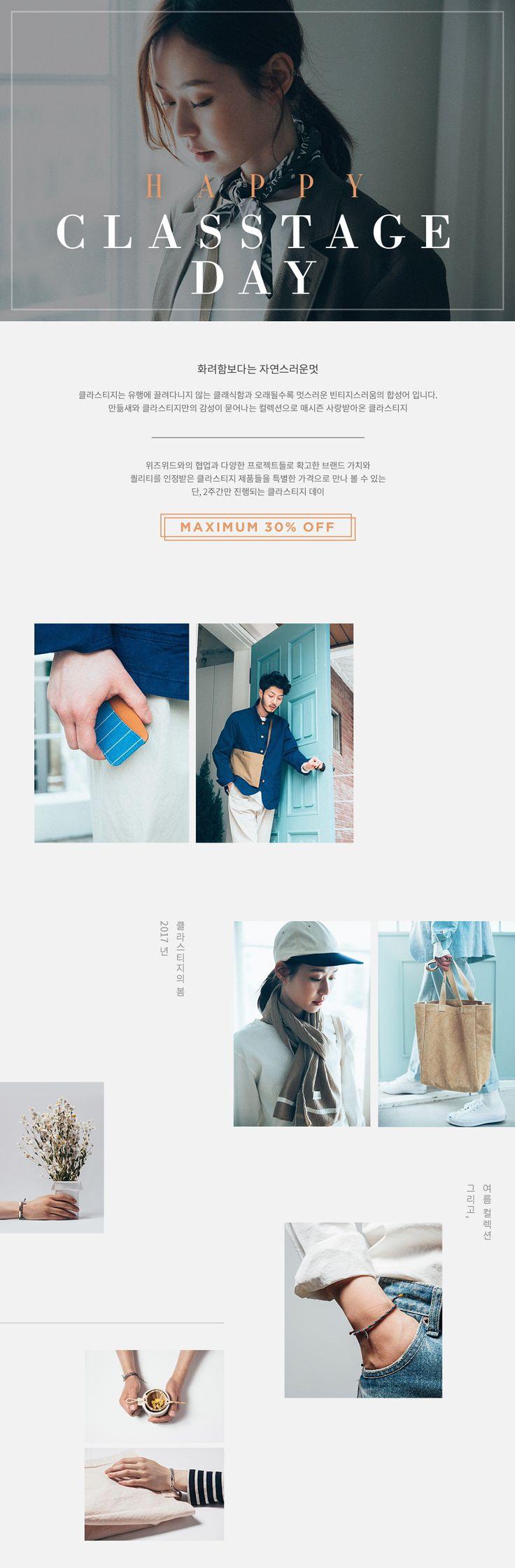 WIZWID:위즈위드 - 글로벌 쇼핑 네트워크 여성 남성 의류 우먼 맨 패션 기획전 CLASSTAGE DAY 단, 2주간만 진행하는 클라스티지 데이!