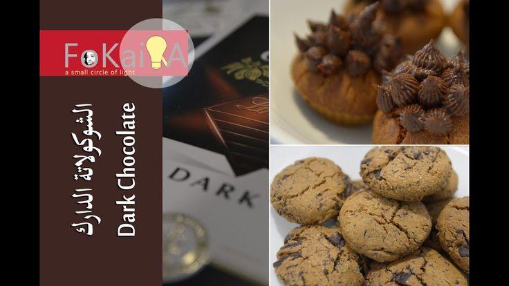 [Eng Sub] الفكيرة  200 | لمن لا يحب الشوكولاتة الدارك الداكنة If you don...
