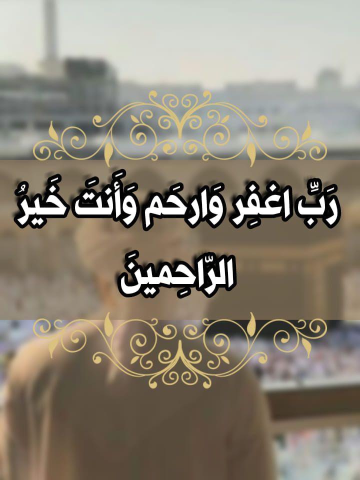 رب اغفر وارحم وأنت خير الراحمين Happy Islamic New Year Islamic Wedding Wall Stickers Islamic
