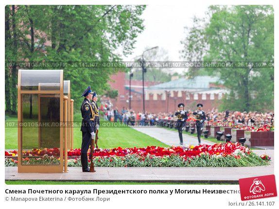 Смена Почетного караула Президентского полка у Могилы Неизвестного солдата 9 мая в Москве © Manapova Ekaterina / Фотобанк Лори