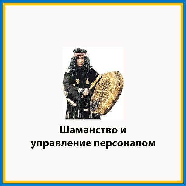 Шаманство, маркетинг и управление персоналом. http://hr-praktika.ru/blog/uprpers/upravlenie-personalom-shamanstvo-mar/