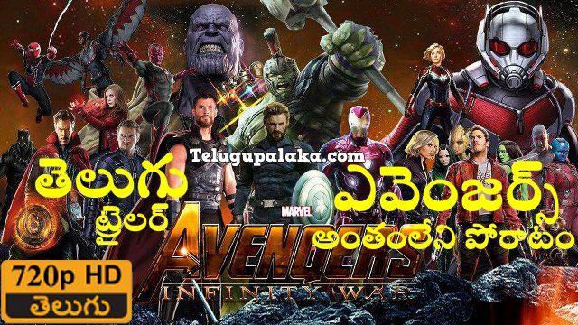 Avengers Infinity War 2018 Telugu Dubbed Trailer Avengers