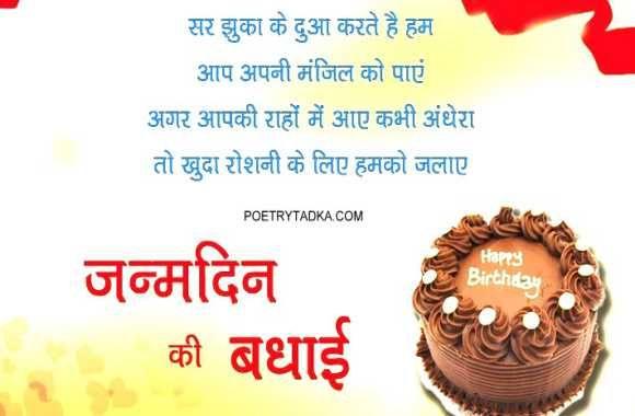Happy Birthday Shayari In Hindi Shayari In Hindi Birthday Hindi