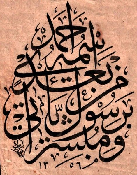 """Refet-Efendi-5.jpg (470×600) - ومبشراً برسولٍ يأتى من بعدى اسمه أحمد"""" سورة الصف - آية 6 """"and giving glad Tidings of a Messenger to come after me, whose name shall be Ahmad."""" Holy Qur'an(61:6)"""
