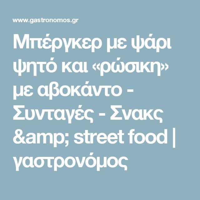 Μπέργκερ με ψάρι ψητό και «ρώσικη» με αβοκάντο - Συνταγές - Σνακς & street food | γαστρονόμος