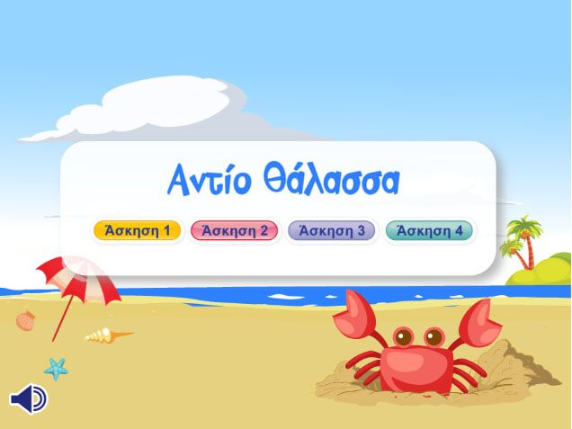 """Διαδραστικά παιχνίδια στο μάθημα """"Αντίο θάλασσα"""""""