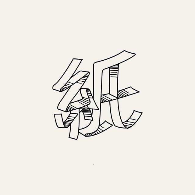 Font おしゃれまとめの人気アイデア Pinterest 文字デザイン ロゴ フォント ロゴデザイン