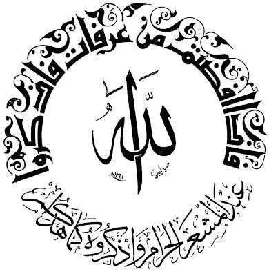 لوحات ... من روائع الخط العربي - الصفحة 79 - منتديات منابر ثقافية