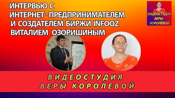 Интервью с интернет предпринимателем и создателем биржи infooz Виталием ...