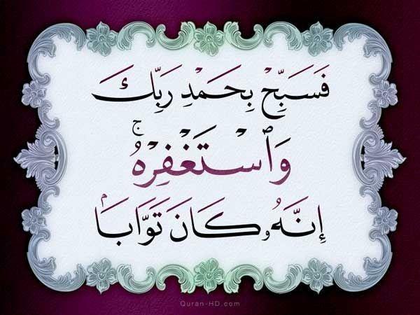 Pin By Zineb Benkada On Islam Quran Islam