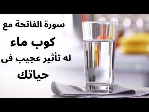 عجائب سورة الفاتحة في كوب ماء فى الشفاء وتيسير الأمور وقضاء الحوائج لن تصدق ذلك Youtube Hadeeth Health Facts Food Shot Glass