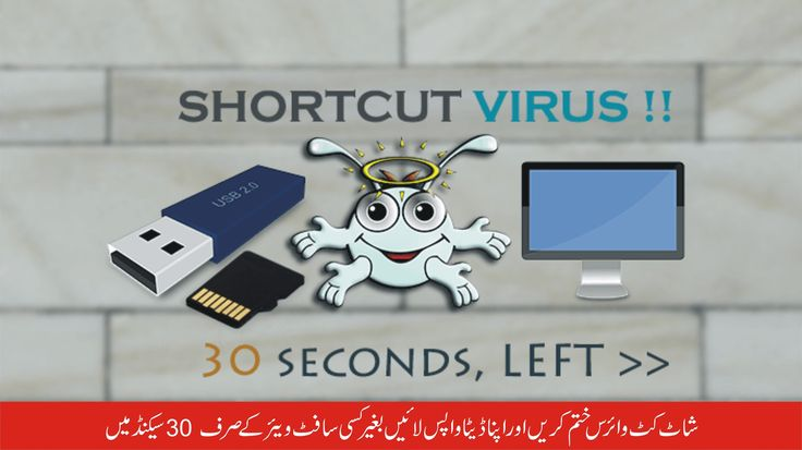 how to remove shortcut virus & recover data on your usb.