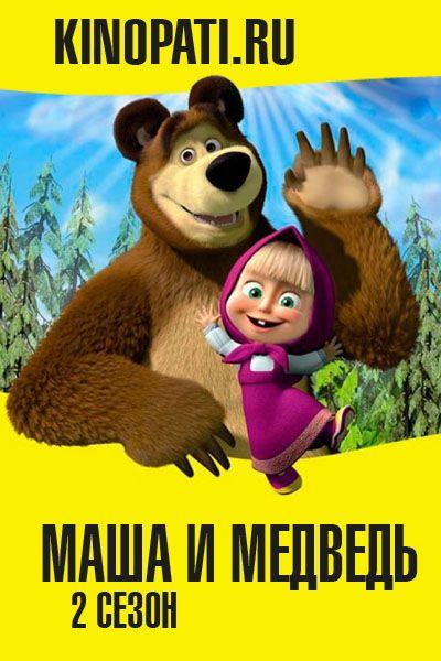 Мультсериал Маша и медведь 1,2 сезон онлайн смотреть все серии подряд