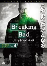 ブレイキング・バッド ファイナル・シーズン - ツタヤディスカス/TSUTAYA DISCAS - 宅配DVDレンタル