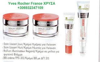 Yves Rocher France ΧΡΥΣΑ: SERUM VEGETAL ΠΡΟΪΟΝΤΑ ΜΕ ΣΤΟΧΟ ΤΙΣ ΡΥΤΙΔΕΣ