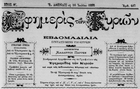 """the famous """"Ladies' Newspaper"""" (""""η εφημερίς των κυριών""""). An issue of 1895."""