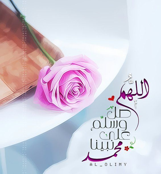 . . شفيع الخلائق خير الأنام عليك الصلاة .. عليك السلام . . by al_olimy Kalimah on facebook http://ift.tt/1VXr4dl Kalimah on twitter https://twitter.com/kalima_h Kalimah on instagram http://ift.tt/1LU58Az Kalimah on pinterest http://ift.tt/1hKqXEA Kalimah on bloger http://ift.tt/1LU56sh Kalimah on tumblr http://ift.tt/1VXr5hr ______________________________________ إن الذين قالوا ربنا الله ثم استقاموا تتنزل عليهم الملائكة ألا تخافوا ولا تحزنوا وأبشروا بالجنة التي كنتم توعدون نحن أولياؤكم في…