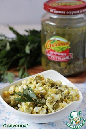 Яичный салат с огурцами и горошком - кулинарный рецепт
