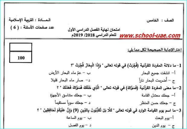 الامتحان الوزارى تربية اسلامية للصف الخامس الفصل الاول 2018 2019 مدرسة الامارات Math Exam School