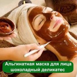 Маска «Шоколадный деликатес» от французского производителя Lessonia для домашнего SPA  - омоложение, питание, увлажнение, антицеллюлитный эффект, коррекция фигуры