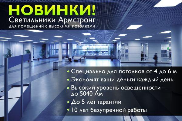 Новинки! Светильники Армстронг для высоких потолков: http://h-t-f.ru/news/svetilniki-armstrong-dlya-vysokikh-potolkov